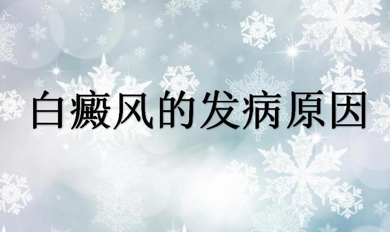 武汉引发手部白癜风原因有哪些