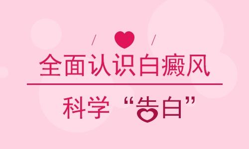 武汉白癜风不治疗白斑会扩散吗