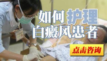 武汉白癜风护理需要从哪些方面做?