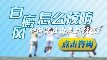 武汉女性患了白癜风应该如何预防?