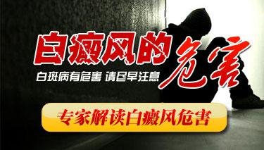 武汉白癜风对于患者的危害有哪些?