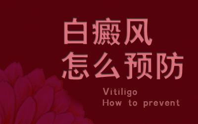 武汉白癜风用什么措施可以预防呢?