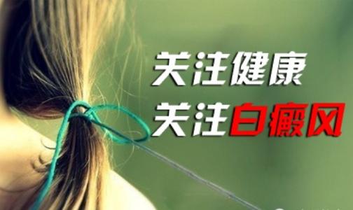 武汉白癜风患者饮食上要注意哪些?