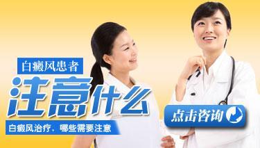 武汉有专业治疗白癜风的医院吗?患了白癜风生活中要注意哪些呢?