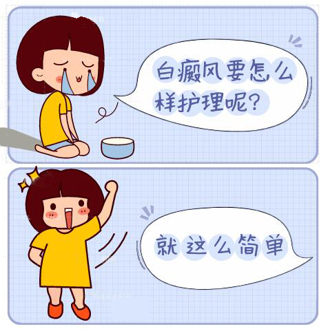 武汉看白斑病医院哪个好?女性患白癜风怎么护理呢?