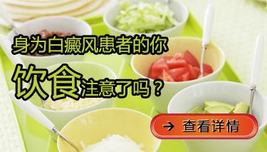 武汉环亚白癜风医院:白癜风患者日常饮食要注意什么?