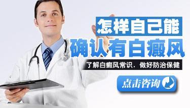武汉白癜风这种疾病底该怎样去诊断?