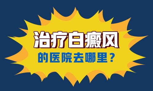 武汉白癜风治疗很重要具体该怎么做