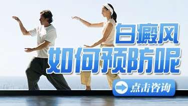 武汉白癜风的预防措施都有哪些