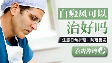 武汉白癜风治疗怎么选对方法