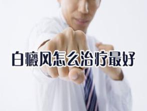 武汉白癜风治疗好的方法是什么