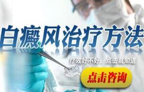 武汉白癜风用中医治疗有效果吗?