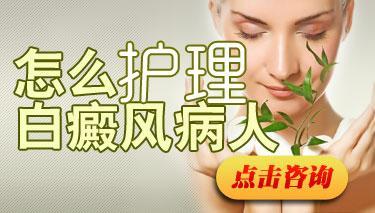 武汉白癜风患者要怎么护理呢?