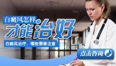 武汉白癜风要怎么治疗呢?