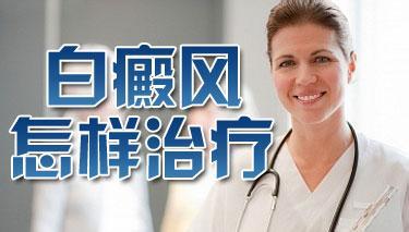 武汉正规白斑医院?怎么治疗白癜风白斑比较有效?