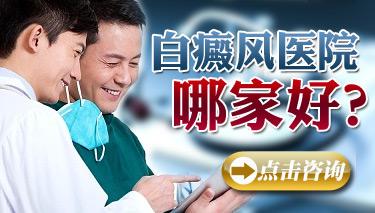 武汉白癜风医院专家介绍儿童白癜风如何治疗