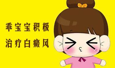 武汉白癜风医院专家介绍怎么护理儿童白癜风