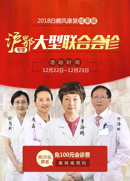 2018武汉环亚白癜风康复成果展暨沪鄂专家大型联合会诊