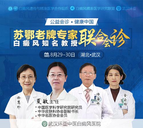 苏鄂老牌白癜风教授专家联合会诊